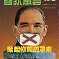 1988年11月客家風雲雜誌第13期封面.jpg