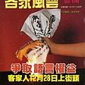 1988年12月客家風雲雜誌第14期封面.jpg