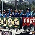 1988年12月客家還我母語運動街頭實景之3.jpg