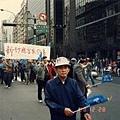1988年12月客家還我母語運動街頭實景之4.jpg