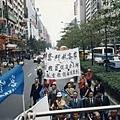 1988年12月客家還我母語運動街頭實景之5.jpg