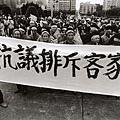 1988年12月客家還我母語運動街頭實景之8.jpg