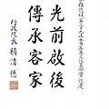 29賴清德院長賀電 (2).jpg
