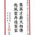 29-17李永得永委賀詞.jpg