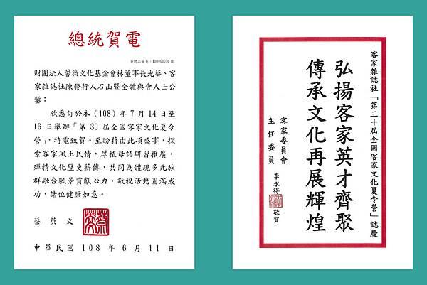 第30屆全國客家夏令營總統賀電與李主委賀詞.jpg
