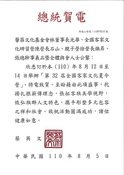 110馨築文化基金會_總統賀電_page-0001.jpg