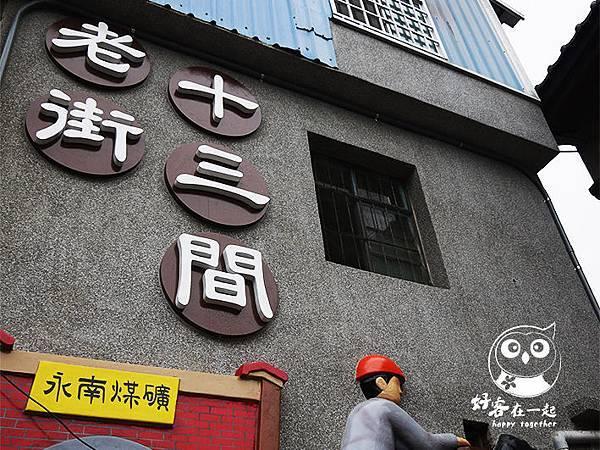 南庄十三間老街好客在一起門牌故事6.JPG