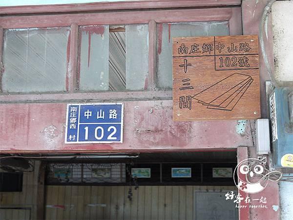 南庄十三間老街好客在一起門牌故事11.JPG