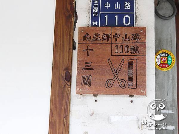 南庄十三間老街好客在一起門牌故事20.JPG