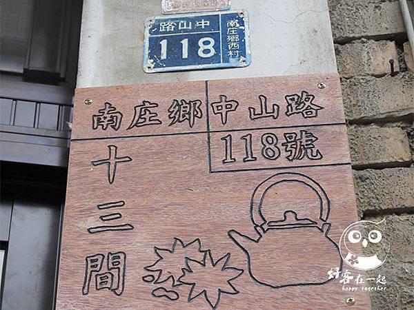 南庄十三間老街好客在一起門牌故事26.JPG
