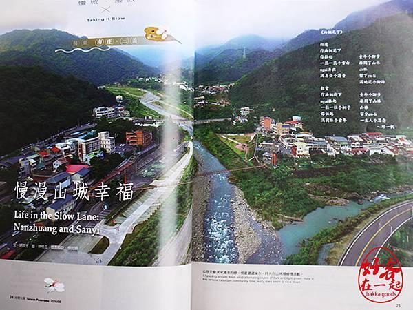 南庄老街私人秘境慢城好客在一起光華雜誌60.JPG