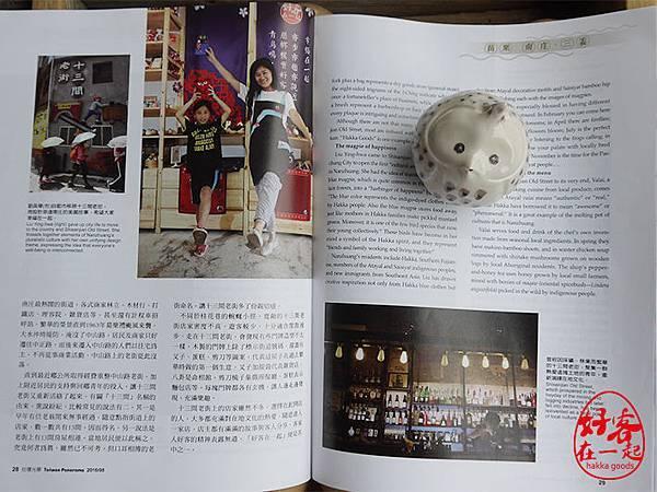 南庄老街私人秘境慢城好客在一起光華雜誌66.JPG