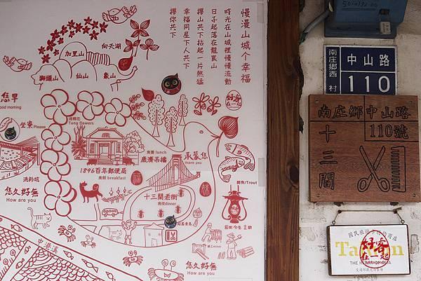 南庄老街私人秘境景點慢城好客在一起2.JPG