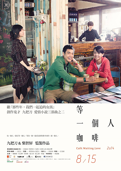 Cafe.waiting.love_poster.png