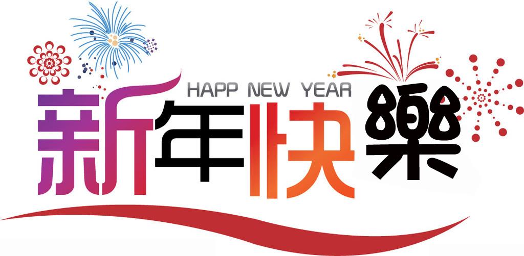 新年快樂-1