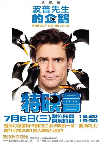 波普先生的企鵝特映會.jpg