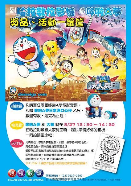 哆啦A夢活動海報2.jpg