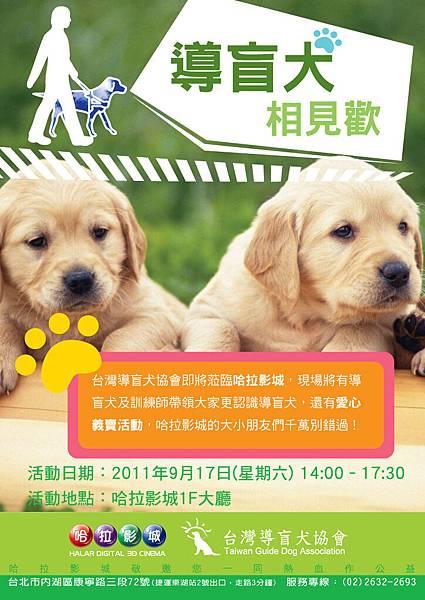 導盲犬協會活動海報.jpg
