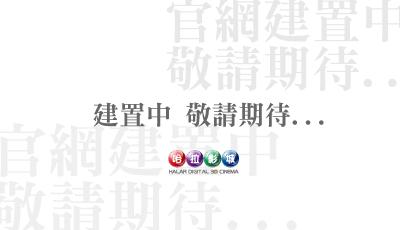1019-官網建置中02.jpg