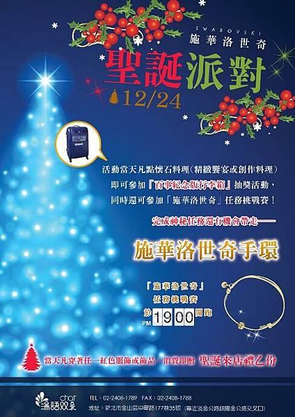 1209-聖誕節海報05b.jpg