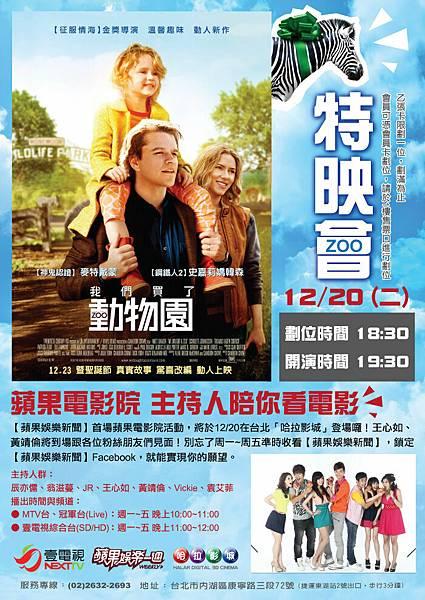 1214-我們買了動物園+壹電視特映會.jpg