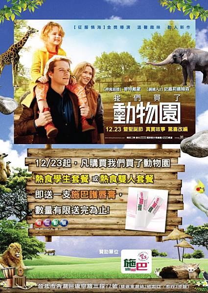 我們買了動物園活動海報.jpg
