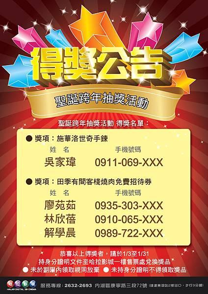 1010103-「聖誕跨年活動」得獎公告.jpg