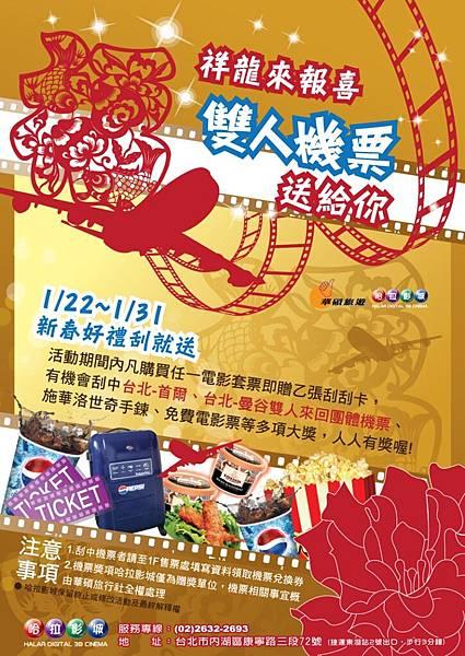 0110-影城農曆年活動04.jpg
