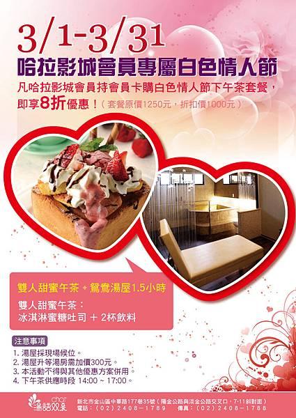 湯語情人節活動海報5