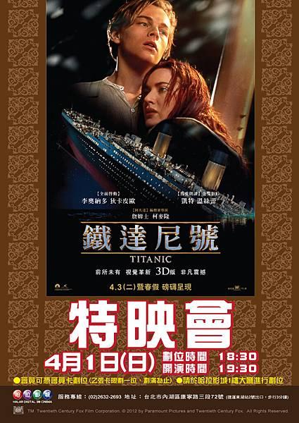 0314-鐵達尼號特映會02