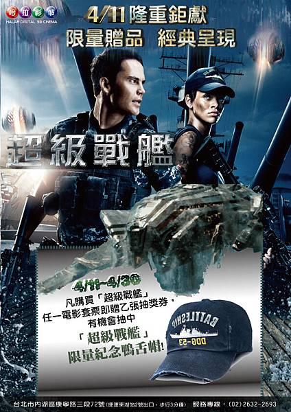 超級戰艦活動海報2