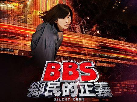 BBS鄉民的正義01
