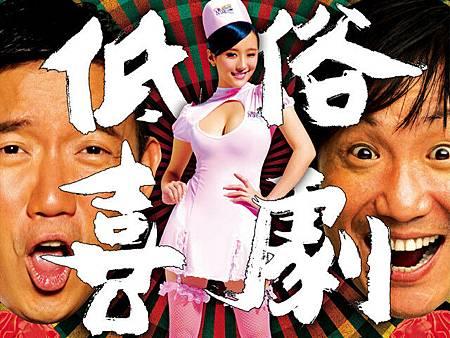 低俗喜劇01