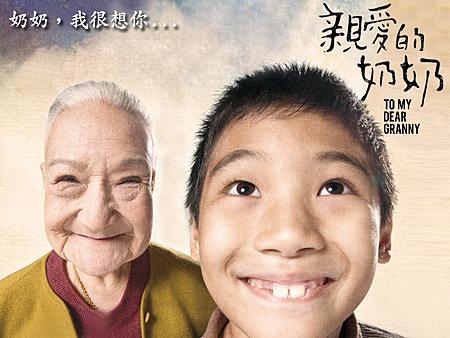 親愛的奶奶01