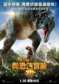 與恐龍冒險 3D 01.jpg