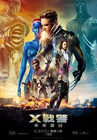 X戰警-未來昔日01.jpg