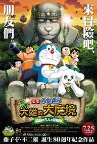 哆啦A夢:新大雄的大魔境11.jpg