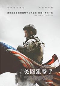 美國狙擊手-痞.jpg