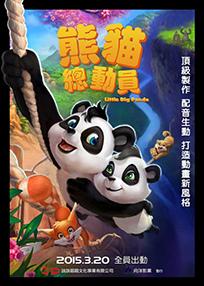 熊貓總動員-P.jpg