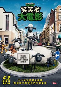 笑笑羊大電影-P