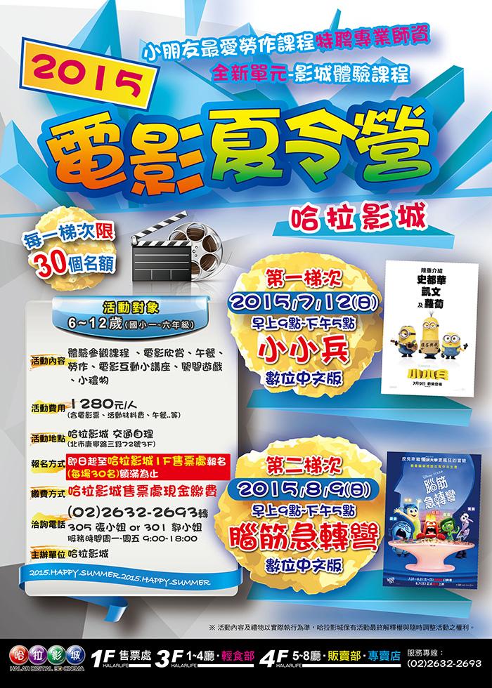 2015夏令營A2活動海報-3
