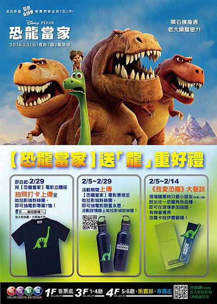 恐龍當家A2活動海報-01