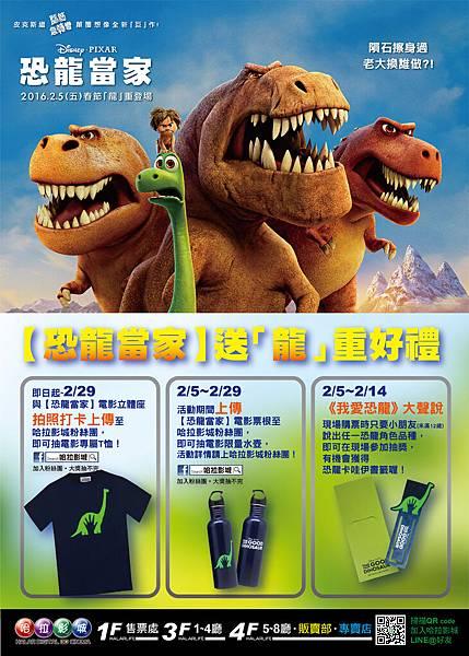 恐龍當家 送「龍」重好禮