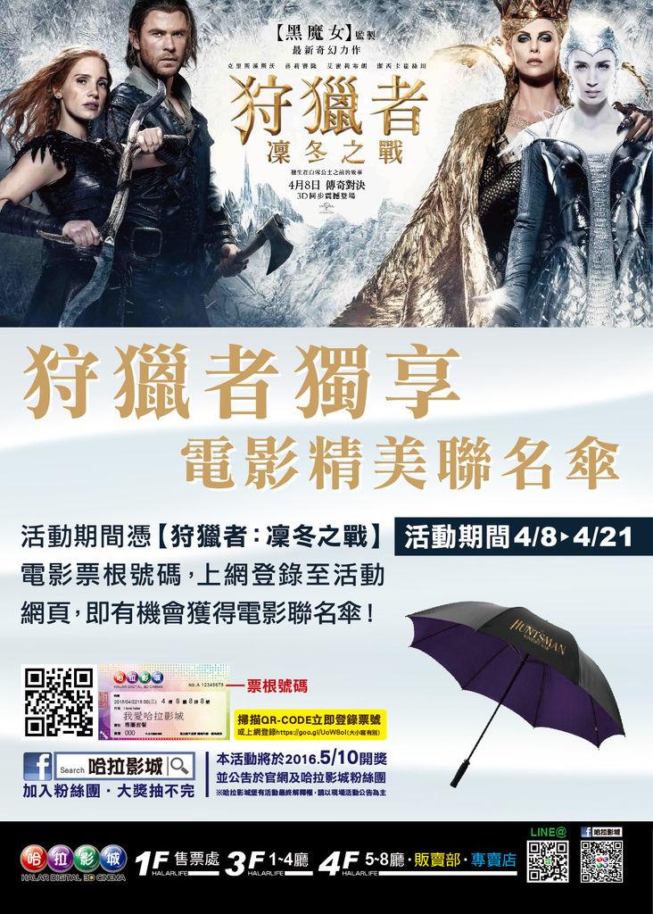 狩獵者凜冬之戰A2活動海報-01