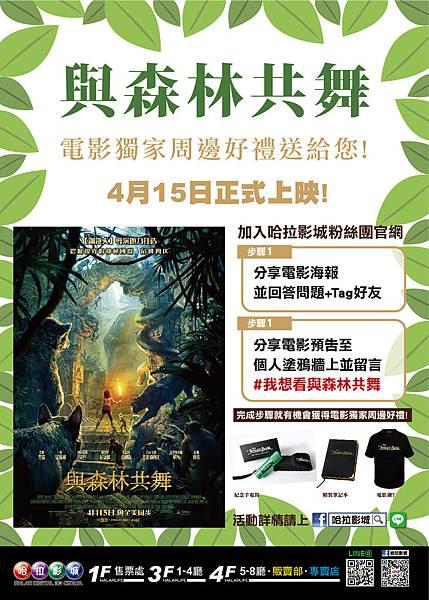 與森林共舞A2活動海報-02-01