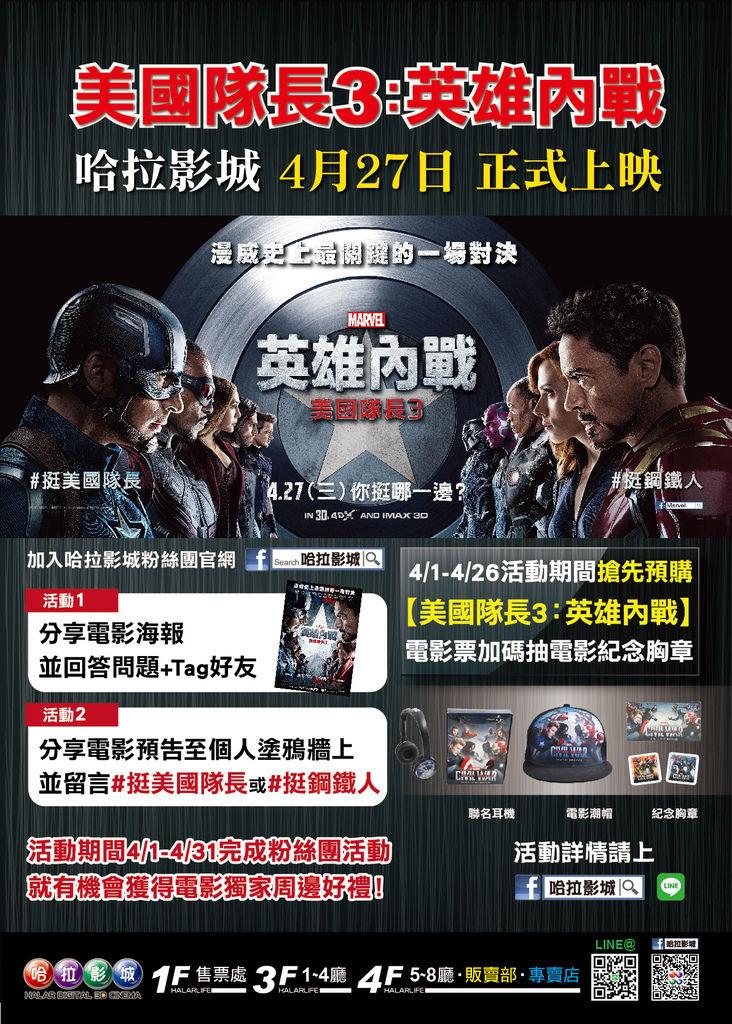 美國隊長3英雄內戰A2活動海報0102-02