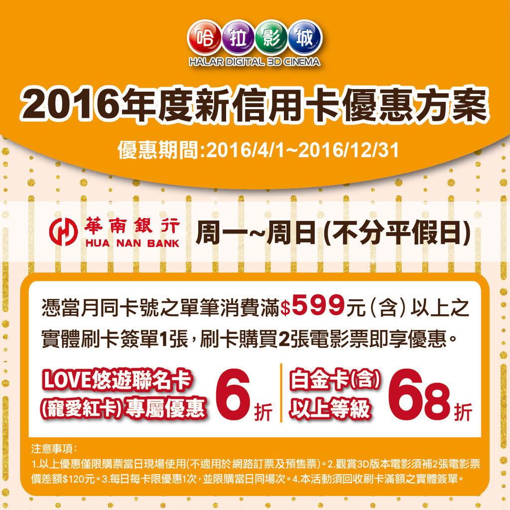 2016華南銀行-02-02