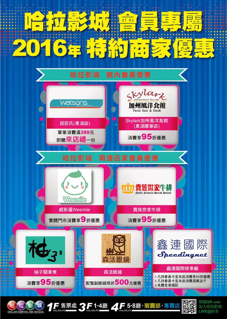 會員卡-特約商家優惠A2活動海報-01