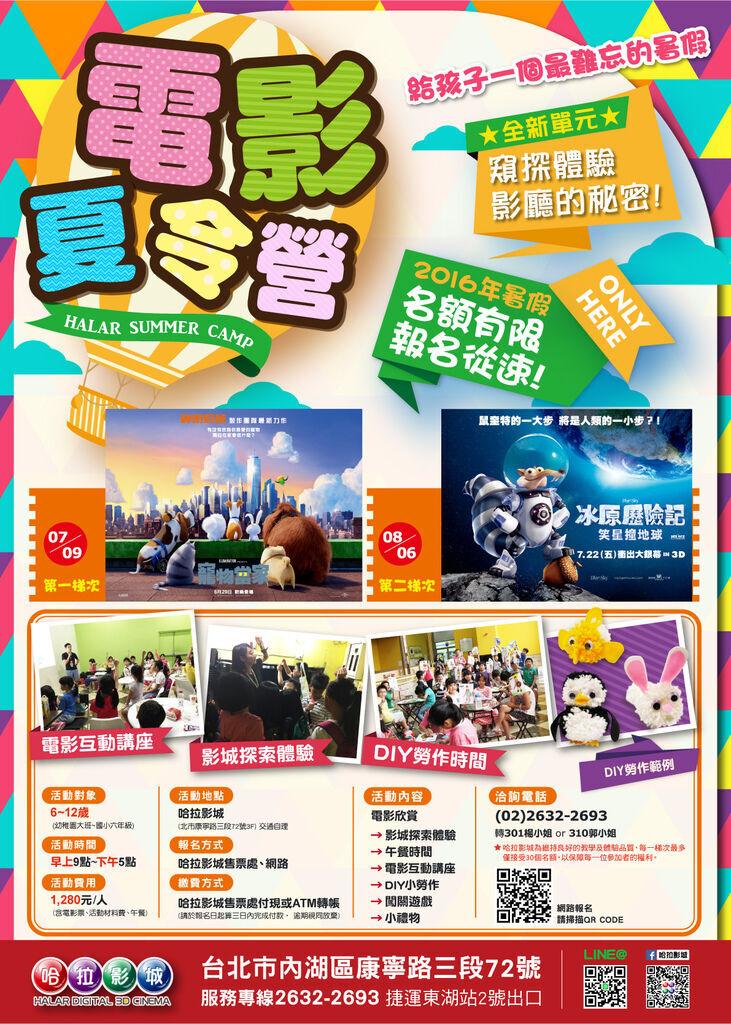 2016電影夏令營海報0525-xe-06