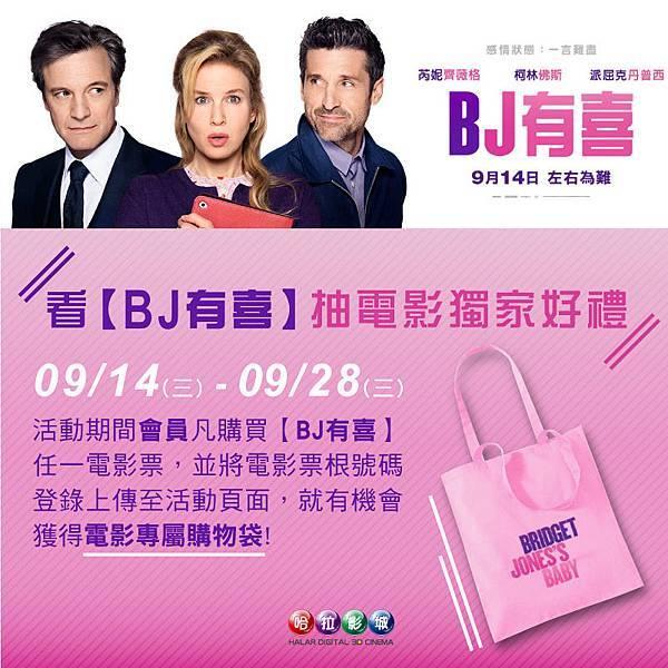 bj有喜活動海報-02